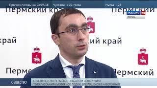 В Пермском крае подписано соглашение о сотрудничестве с ФАС