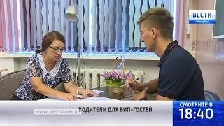 «Вести: Приморье»: Первоклассные водители готовятся ко встрече с гостями ВЭФ во Владивостоке
