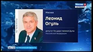 Послание Президента России Владимира Путина выслушали и представители от Астраханской области