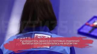 Вытегорский почтальон 2 года обворовывал родное отделение