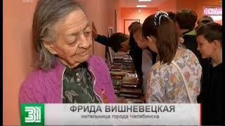 """""""Мы помним и гордимся!"""" Челябинские школьники вручили """"детям войны"""" почетные медали"""
