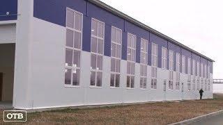 Первый в регионе производственный бизнес-инкубатор открылся в Краснотурьинске