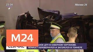 Человек погиб в ДТП в тоннеле на юге столицы - Москва 24