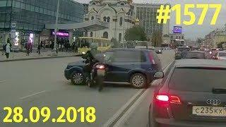 Новая подборка аварий и ДТП. «Дорожные войны!» за 28.09.2018. Видео № 1577.