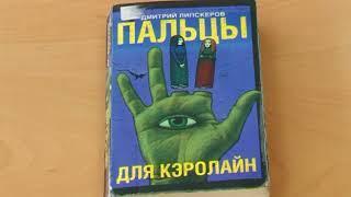 «У книжной полки» Дмитрий Липскеров