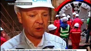 Газовики России и Китая прорубили второй тоннель под Амуром