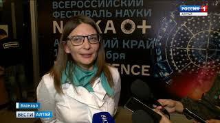 Прямое включение с открытия Фестиваля NAUKA 0+ в Барнауле