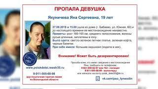 19-летняя девушка пропала в Бабаево