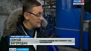 В поселке в Новосибирской области появится «умная» котельная