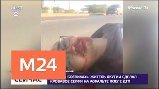 Житель Якутии сделал кровавое селфи на асфальте после ДТП - Москва 24