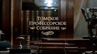"""Томское профессорское собрание. """"История создания"""""""