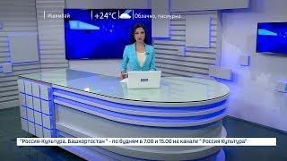 Вести-24. Башкортостан - 12.09.18