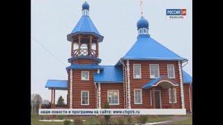 В деревне Иваньково Ядринского района открылся долгожданный храм