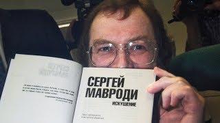 «Он никого не хотел обманывать». Актер Владимир Пермяков (Леня Голубков) о Сергее Мавроди