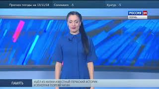 Пермь. Вести Спорт 12.11.2018