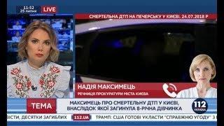 Смертельное ДТП в Киеве на Печерске. Комментирует прокурор