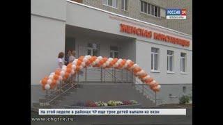 В Юго-Западном районе Чебоксар после ремонта открылась женская консультация