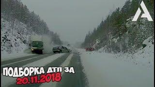 ДТП. Подборка аварий за 20.11.2018 [crash November 2018]