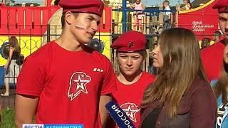 В Калининграде отметили День флага России