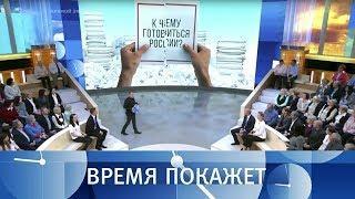 Российские ракеты. Время покажет. Выпуск от 03.10.2018