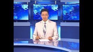 Вести Бурятия. (на бурятском языке). Эфир от 01.08.2018