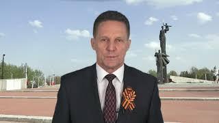 Мэр Пензы поздравил жителей города с Днем Победы