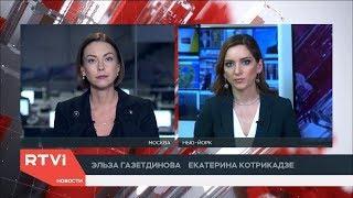 Выпуск новостей в 21:00 CET с Эльзой Газетдиновой и Екатериной Котрикадзе