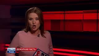 Вести.Дежурная часть.Псков 18.05.2018