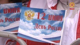 12 июня в Чебоксарах, как и по всей стране, прошли праздничные мероприятия в честь Дня России.