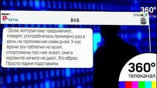 Телеграм: Российский керлингист в центре скандала