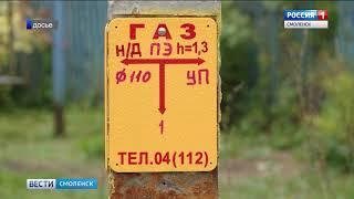 В нескольких районах Смоленской области планируется начать строительство газопроводов
