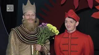 Зауральцам показали Всероссийскую премьеру «Конек-Горбунок»