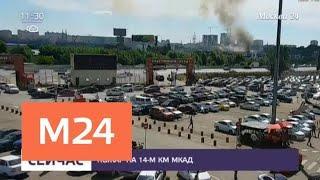 Пожар произошел в здании на 14-м километре МКАД - Москва 24