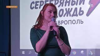 """В Ставрополь возвращается радиостанция """"Серебряный дождь"""""""