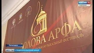 Самого голосистого исполнителя выберут в Пятигорске