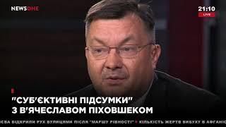 Пиховшек: Украину может ждать масштабная религиозная война по вине Константинополя 17.06.18