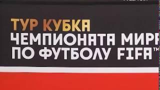 """Дмитрий Азаров: """"Мы выходим на финальную стадию подготовки к ЧМ-2018"""""""