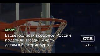Баскетболистки сборной России подарили звёздный урок детям в Екатеринбурге