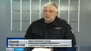 Колымский ОМОН отмечает 25-летний юбилей: интервью