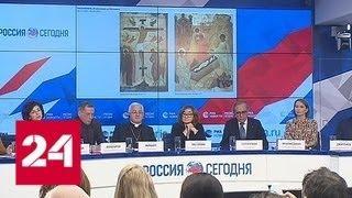 Шедевры из постоянной экспозиции Третьяковской галереи покажут в музеях Ватикана - Россия 24