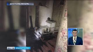 По факту гибели ребенка при пожаре в Баймаке возбуждено уголовное дело