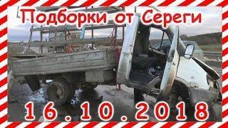 ДТП  Подборка на видеорегистратор за 16.10.2018 Октябрь 2018
