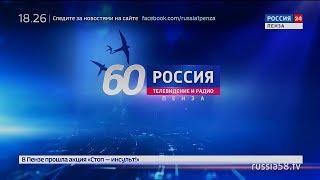 Россия 24. Пенза: самые яркие моменты масштабного шоу к 60-летию областного телевидения