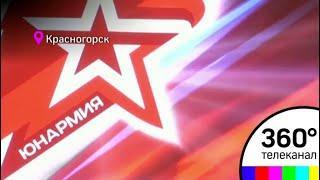 В Подмосковье завершился конкурс среди видеоблогеров-юнармейцев