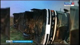 На Ставрополье перевернулся пассажирский автобус. Есть жертвы