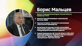 """""""Комфортный Томск"""". Борис Мальцев (ЗДТО, ТГАСУ)"""