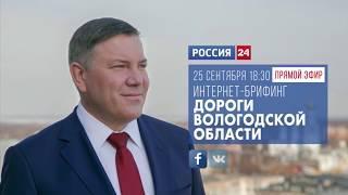 Брифинг губернатора Вологодской области состоится уже сегодня