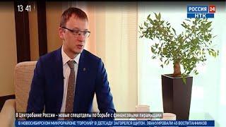 В Центробанке России - новые спецотделы по борьбе с финансовыми пирамидами