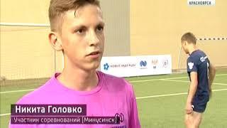 12 детских команд сразятся за первое место в турнире по футболу