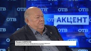 """""""Акцент с Евгением Ениным"""": Михаил Сафронов"""